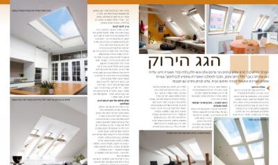 כתבה מגאזין עיצוב מהדורה מאי 2014