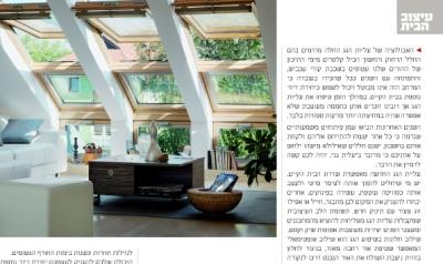 כתבה מתוך מגאזין CHIC גליון מס' 1 ספטמבר 2012